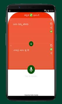 Gujarati to Kannada Translator Free screenshot 1