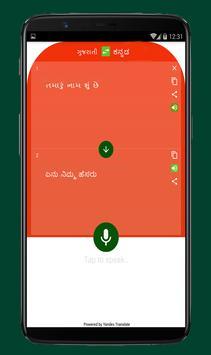 Gujarati to Kannada Translator Free screenshot 2