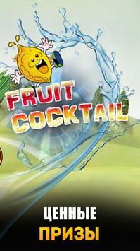 Fruit Mix Coctail screenshot 3