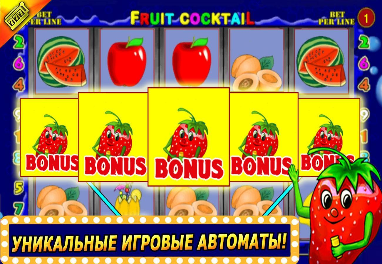 Игровые автоматы клубничка.mp3 быкбет онлайн казино