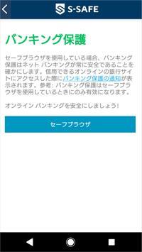 S-SAFE screenshot 10