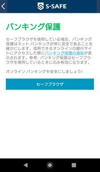 S-SAFE screenshot 3