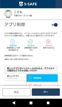 S-SAFE screenshot 4