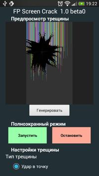 FP Разбитый дисплей screenshot 5