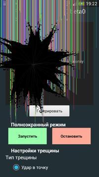 FP Разбитый дисплей screenshot 6