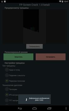 FP Разбитый дисплей screenshot 15