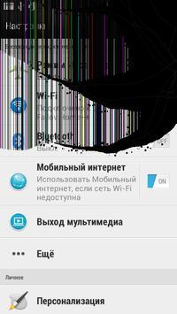 FP Разбитый дисплей screenshot 3