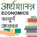 अर्थशास्त्र Economics in Hindi