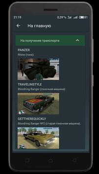 ГТА Вай Сити читы screenshot 2