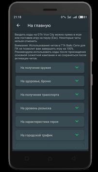 ГТА Вай Сити читы screenshot 3