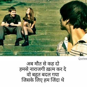 Meri Diary Sad Shayari screenshot 7