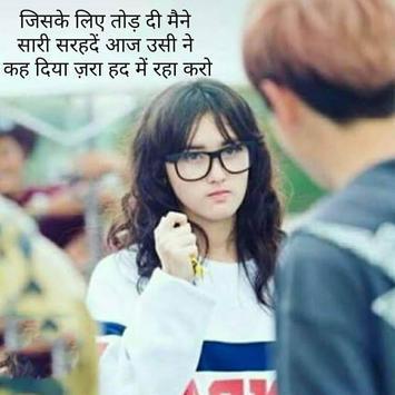 Meri Diary Sad Shayari poster