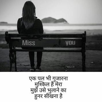 Meri Diary Sad Shayari screenshot 16