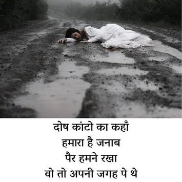 Meri Diary Sad Shayari screenshot 21