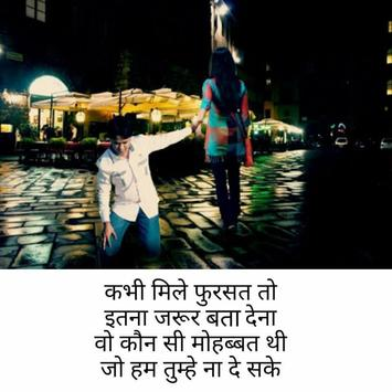 Meri Diary Sad Shayari screenshot 22