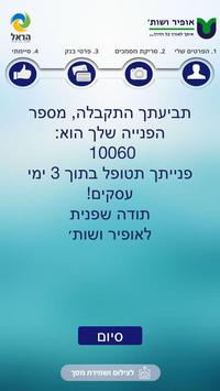 אופיר תביעות PayMe poster