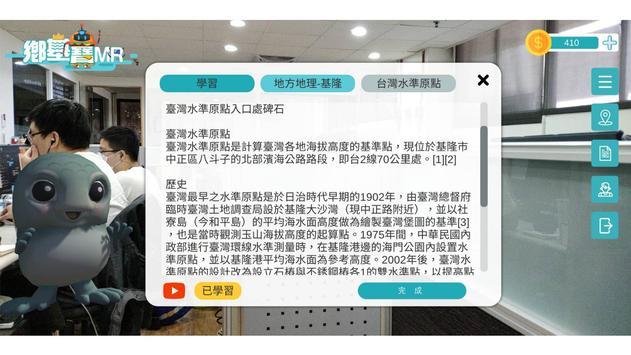 鄉基寶MR_GPS screenshot 4