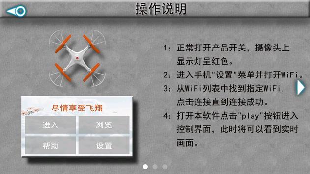 Lefant-UAV screenshot 1
