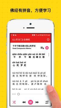 念佛机 - 观世音菩萨「心灵法门」 screenshot 2
