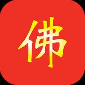 佛教念诵合集 ikona