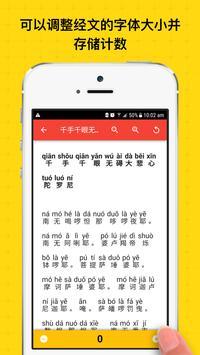 佛教念诵合集【繁体和简体版】 Screenshot 2