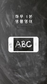 하루1분 생활영어, 영어회화, 영어단어 poster