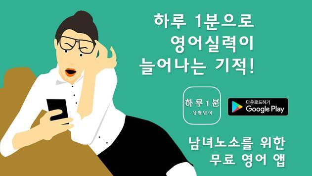 하루1분 생활영어, 영어회화, 영어단어, 영어공부 постер