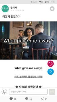 하루1분 생활영어, 영어회화, 영어단어 screenshot 4