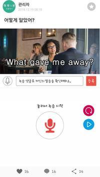 하루1분 생활영어, 영어회화, 영어단어 screenshot 5