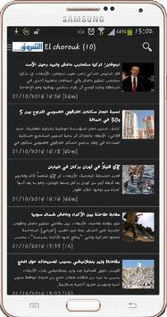 algerie info screenshot 1