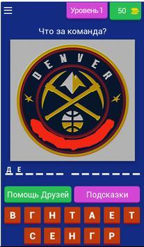 Угадай Баскетбольную Команду poster