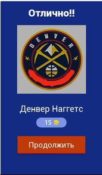 Угадай Баскетбольную Команду screenshot 1