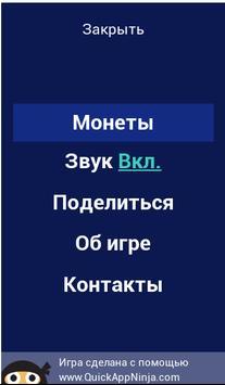 Угадай Баскетбольную Команду screenshot 4