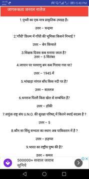 2019 GK in hindi (JAAGRUKTA GK 2019) for Android - APK Download