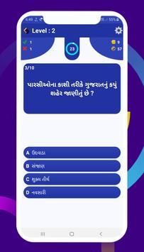 Bhugol Quiz in Gujarati - Geography of Gujarat screenshot 3
