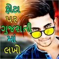 Phota Par Gujarati ma Lakho : Write Gujarati Text