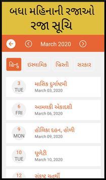 Gujarati Calendar 2020 - ગુજરાતી કેલેન્ડર 2020 2 0