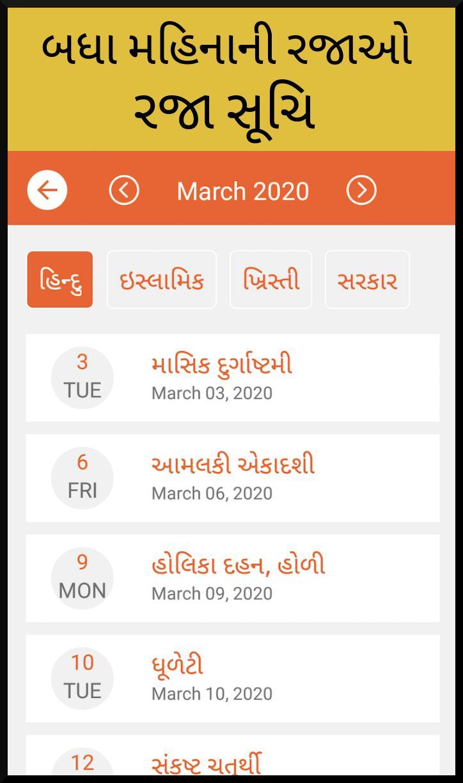 Hindu Calendar 2020 March.Gujarati Calendar 2020 ગ જર ત ક લ ન ડર 2020 For