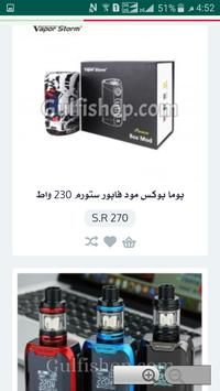 gulfishop screenshot 3
