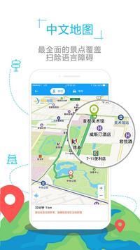 毛里求斯地图 screenshot 1