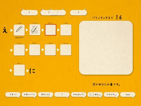 イラストチェイナー - 絵しりとりオンラインお絵かきゲーム screenshot 17