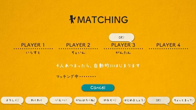 イラストチェイナー - 絵しりとりオンラインお絵かきゲーム screenshot 5