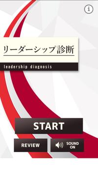 リーダーシップ診断 poster