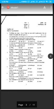BIHAR BOARD 12th MODEL PAPERS screenshot 3