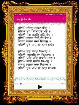 ਜਪੁਜੀ ਸਾਹਿਬ screenshot 4