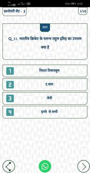Lucent GK Quiz in Hindi - Offline for Android - APK Download
