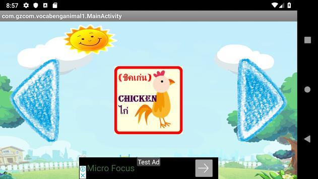 ภาษาอังกฤษ คำศัพท์หมวดสัตว์ เสียงอ่านคำแปล screenshot 2