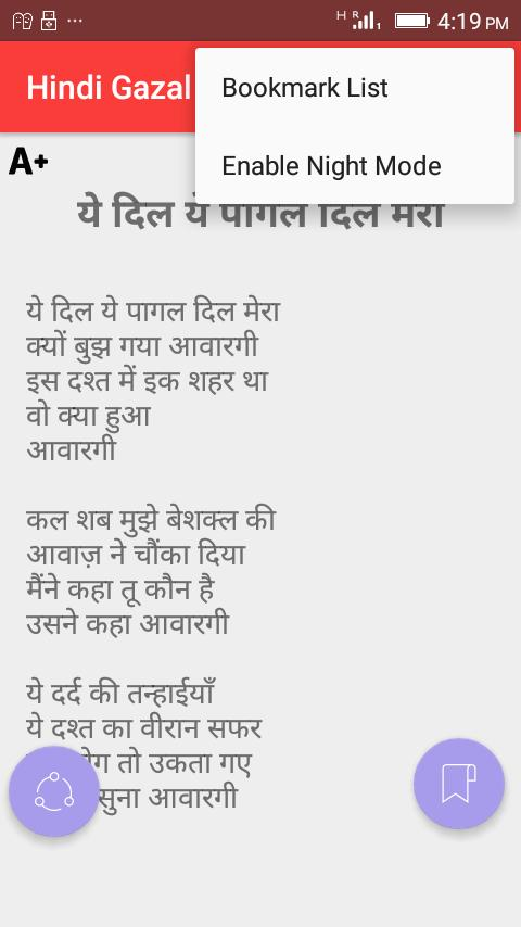 Hindi Gazal Shayari for Android - APK Download