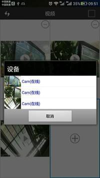 BVCAM captura de pantalla 2