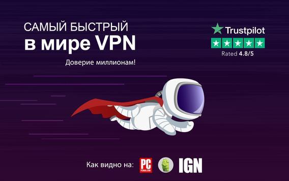 PureVPN скриншот 5